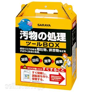 サラヤ 汚物の処理ツールBOX