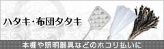 ハタキ・布団タタキ