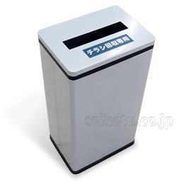 マンションのチラシ回収BOX-2(シルバーメタリック)