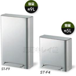 サニタリーボックス ST-Fシリーズ