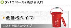 タバコペール・茶がら入れ(低価格タイプ)