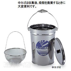 ステンすいがら収集缶(中カゴ付)