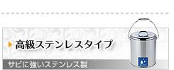 タバコペール・茶がら入れ(高級ステンレスタイプ)