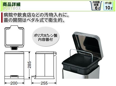 サニタリーボックス ST-K6