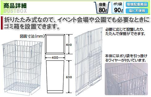 パークワイヤーネット(折りたたみ式)