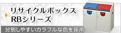 大型(リサイクルボックスRBシリーズ)