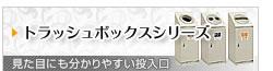 大型(トラッシュボックスシリーズ)