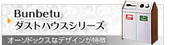 大型(Bunbetuダストハウスシリーズ)