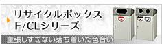 大型(リサイクルボックスF/CLシリーズ)