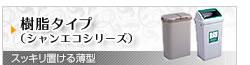 樹脂タイプ(シャンエコシリーズ)