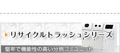 大型(リサイクルトラッシュシリーズ)