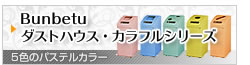 大型(Bunbetuダストハウス・カラフルシリーズ)