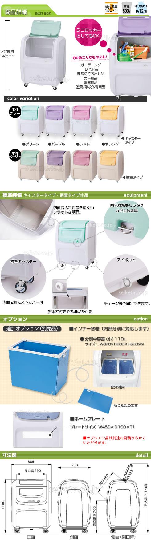 ダストボックスDX(#500) カラフルふたタイプ【受注生産品】