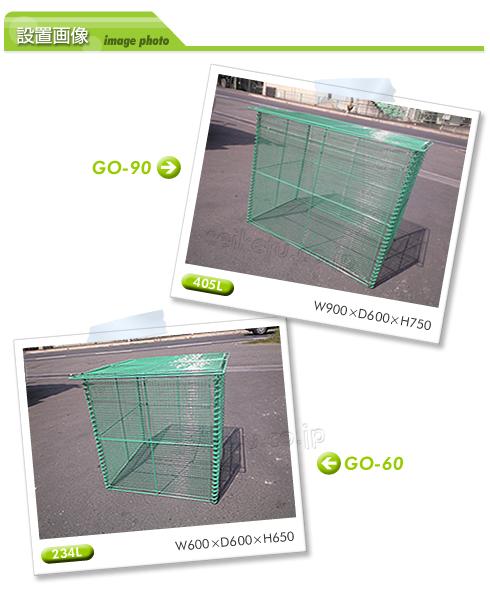 ゴミステーションGO(簡易折りたたみ型)
