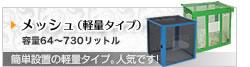 メッシュ(軽量タイプ)