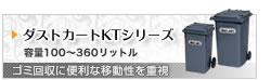 ダストカートKTシリーズ