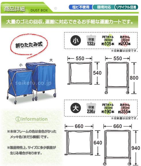 ダストカーSD(本体・袋セット)