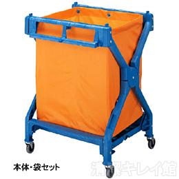 ダストカートX-J(フレーム+布袋セット)