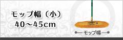 モップ幅(小)40〜45cm