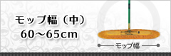 モップ幅(中)60〜65cm