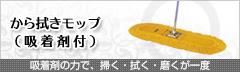 から拭きモップ(吸着剤付)