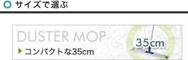 ダスターモップ35