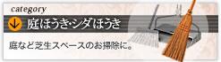 庭ほうき・シダほうき