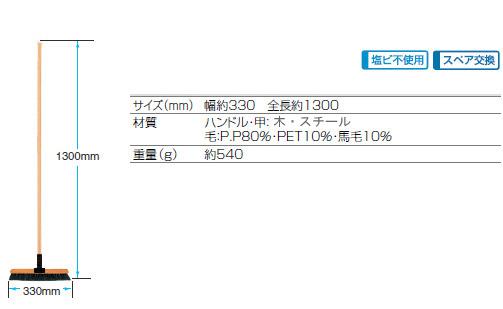 自由ほうきS-32