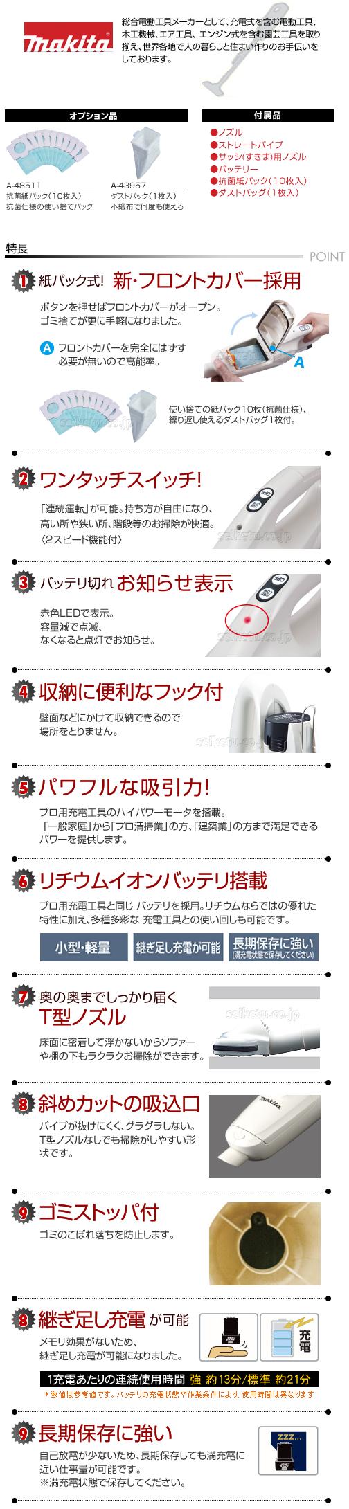 マキタ 充電式クリーナCL102DW(紙パック式/リチウム電池タイプ)