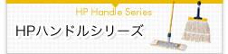 HPハンドルシリーズ