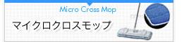 マイクロクロスモップ