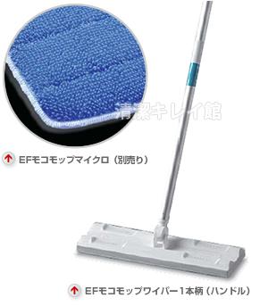EFモコモップワイパー(モコモップマイクロタイプ)