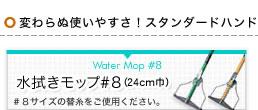 水拭きモップ#8(24cm巾タイプ)