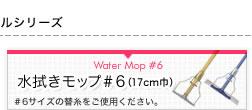 水拭きモップ#6(17cm巾タイプ)