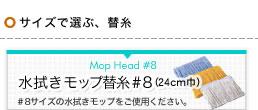 水拭きモップ替糸#8(24cm巾タイプ)