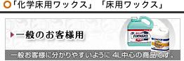 クリーナー・ワックス【一般のお客様用】