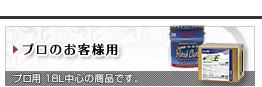 クリーナー・ワックス【プロのお客様用】