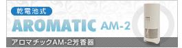 アロマチックAM-2芳香器