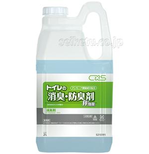 トイレの消臭・防臭剤