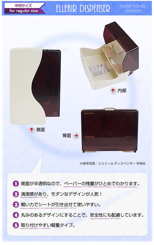 エリエール ディスペンサー 中判L (ペーパータオルホルダー)