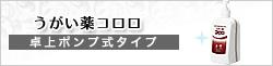 うがい薬コロロ(ポンプ付き)