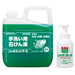 サラヤ シャボネット石鹸液P-5(5kg+500ml 泡ポンプ液入り)セット