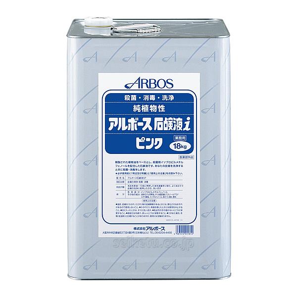 アルボース/アルボース石鹸液i ...