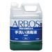 アルボース石鹸液iG-N