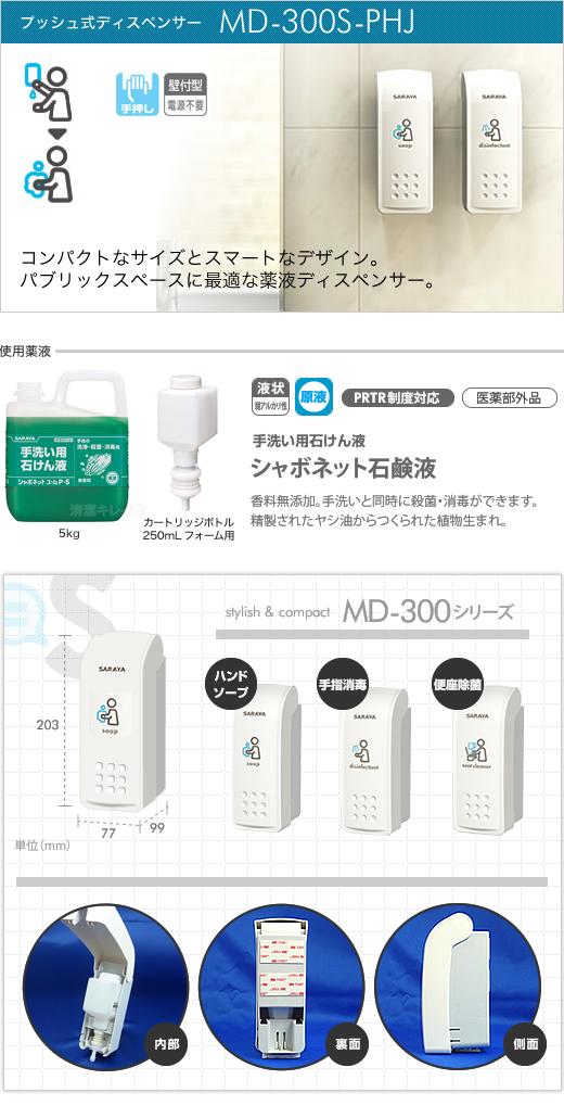 サラヤ MD-300S-PHJ/手洗い石けん用(補充式)