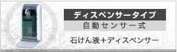 ディスペンサータイプ(自動センサー式)