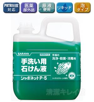サラヤ シャボネット石鹸液P-5