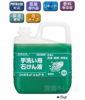 サラヤ シャボネット石鹸液ユ・ムP-5(5kg)
