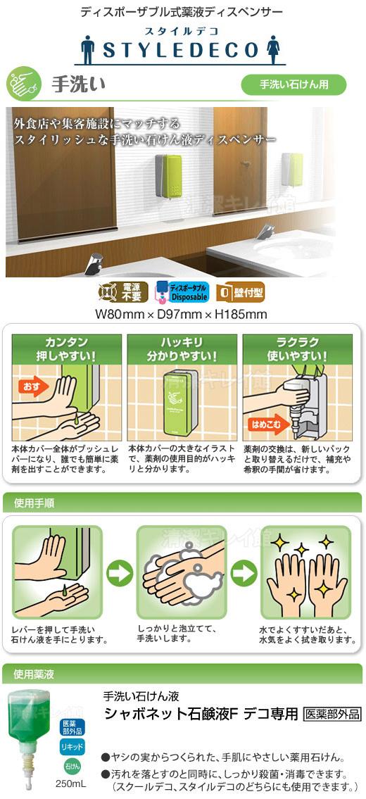 サラヤ スタイルデコ(手洗い石けん用)(交換カートリッジ式)