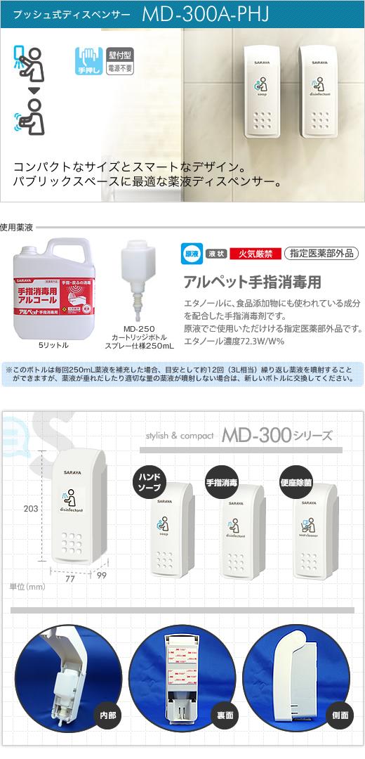 サラヤ MD-300A-PHJ/手指消毒用(補充式)